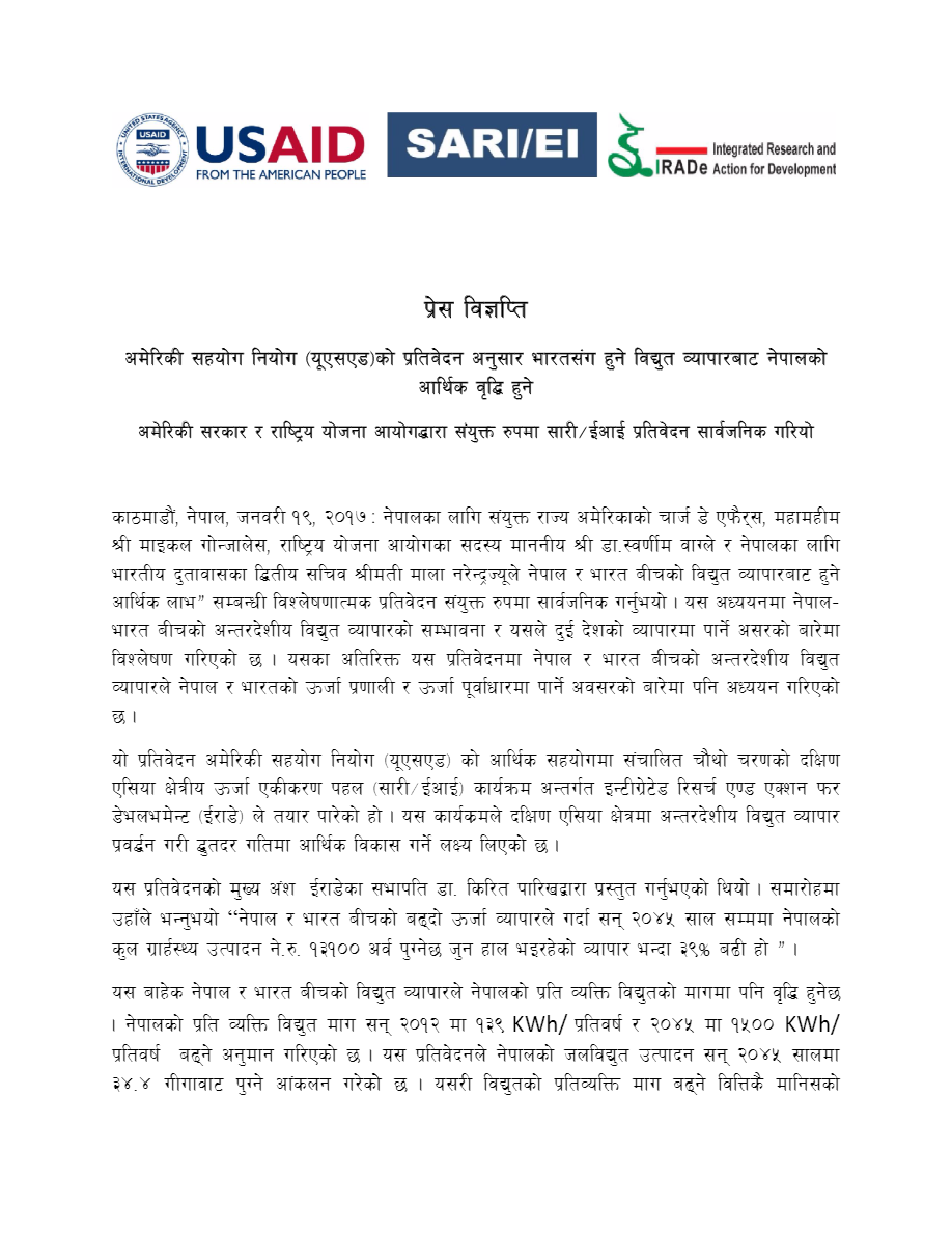 Final-Post-Event-Press-Release_in-Neplali-Economic-Benefits-from-Nepal-India-Electricity-Trade-IIDS-IRADe-Rajiv